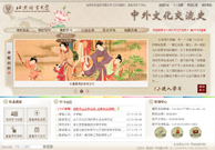 中外学问交流史