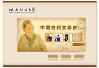 《中国古代文学史一》第一章
