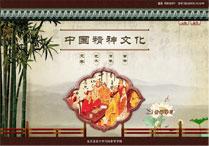 中国精神文化