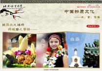 中国物质文化