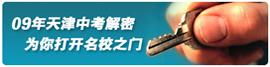 09天津中考十一月解密,为您打开名校之门