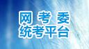 网考委统考平台