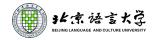 弘成慧考-北京语言大学