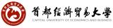 弘成慧考-首都经济贸易大学