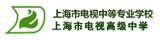 弘成慧考-上海市电视中等专业学校