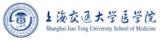 弘成慧考-上海交通大学医学院