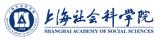 弘成慧考-上海社会科学院
