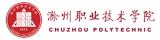 弘成慧考-滁州职业技术学院