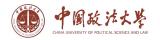弘成慧考-中国政法大学