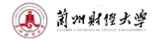 弘成慧考-兰州财经大学