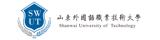 弘成慧考-山东外国语职业技术大学