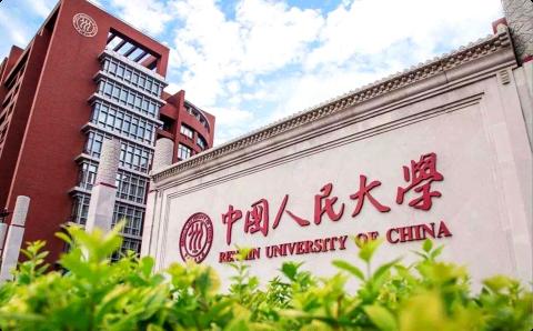 弘成慧考-中国人民大学网络教育学院 · 课程考试