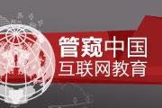 管窥中国互联网教育-数字篇