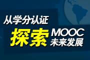 从学分认证探索MOOC未来的发展
