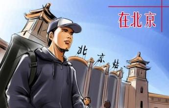 北漂热衷在线教育 低学历者或将淘汰出京