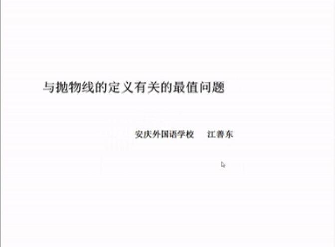 江善东《与抛物线的定义有关的最值问题》