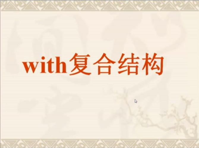 王庆安《with的复合结构》