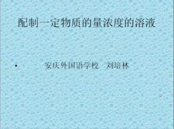 刘培林《一定物质的量浓度的配制》