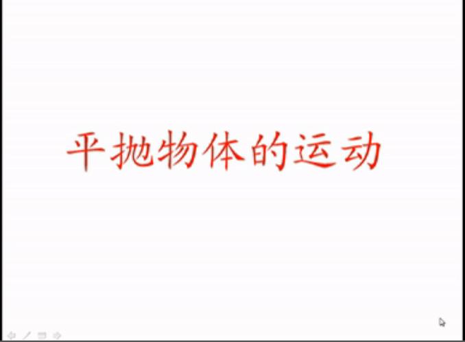 章连萍《平抛运动》