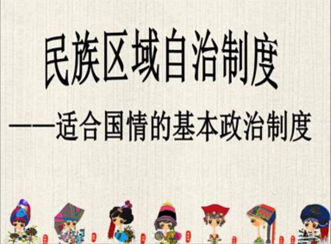 胡开琼《民族区域自治制度》