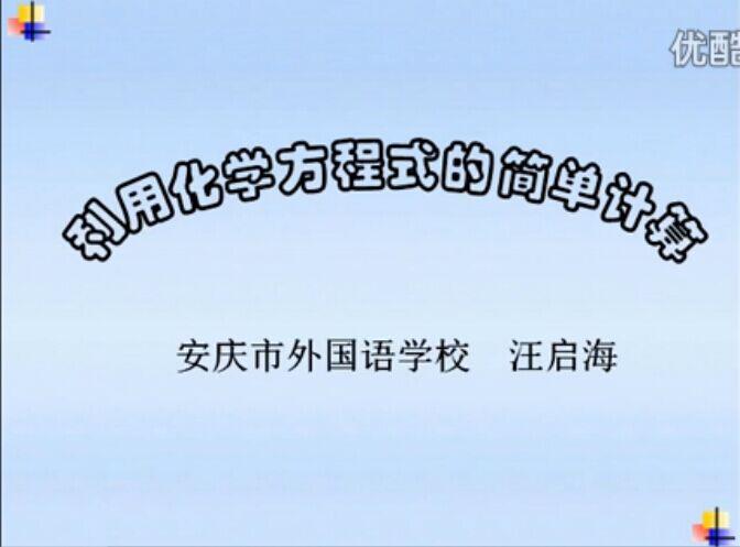 汪启海《利用化学方程式的简单计算》