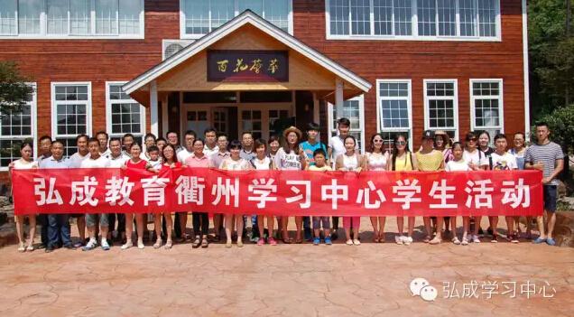 弘成衢州学习中心助力行业协会人才培养计划