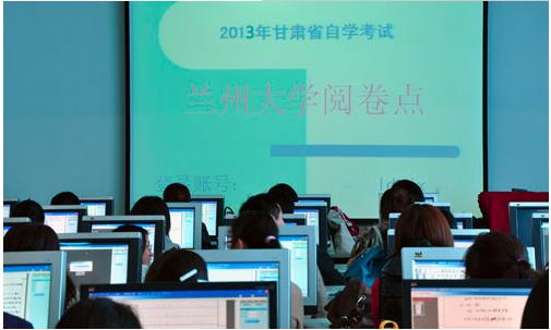2013秋季甘肃省自学考试网上阅卷工作顺利进行