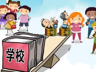 """""""二孩时代""""来临:中国教育该如何接招?"""
