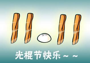 北漂青年:网络学习让我不再过光棍节