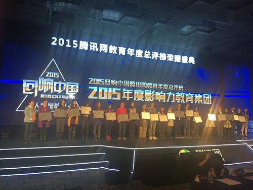 """弘成教育荣获腾讯网""""2015年度影响力教育集团""""奖"""