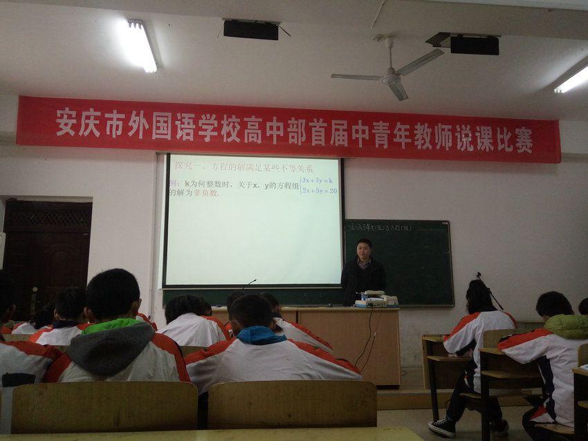 东、西两区初中部数学组集体教研活动