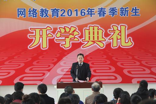 我校举行网络教育2016年春季新生开学典礼