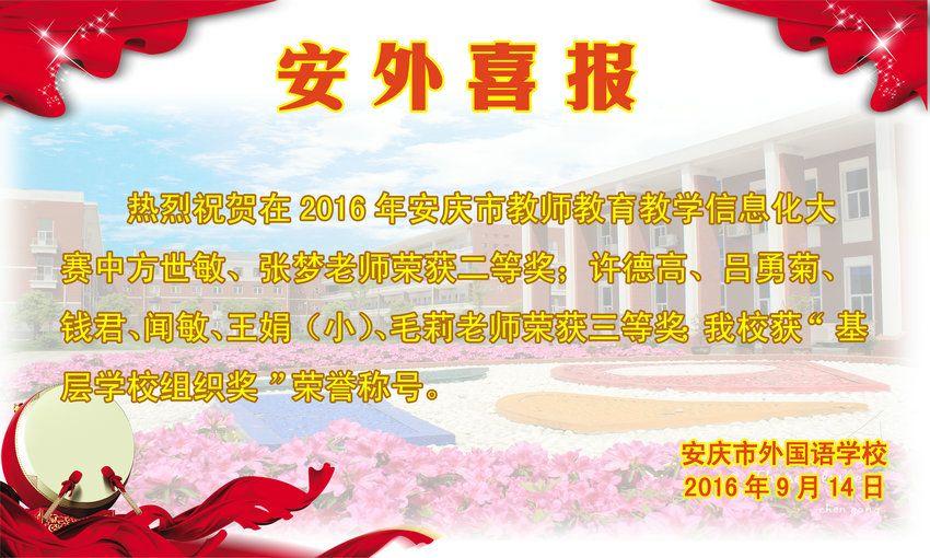 2016年安庆市教师教育教学信息化大赛获奖喜报