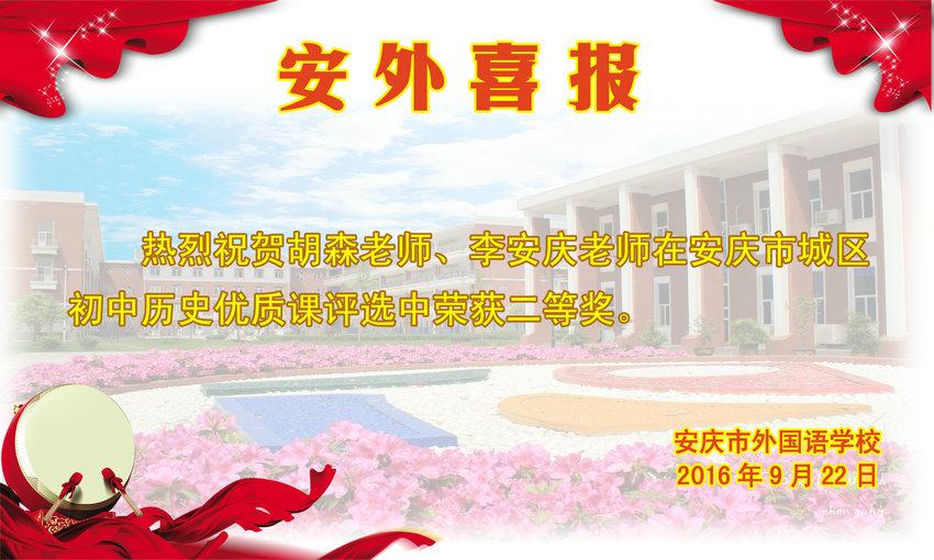 安庆市城区初中历史优质课获奖喜报