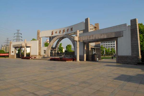 弘成教育将与苏州科技大学展开信息化合作