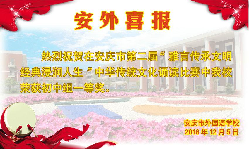 中华传统文化诵读比赛获奖喜报