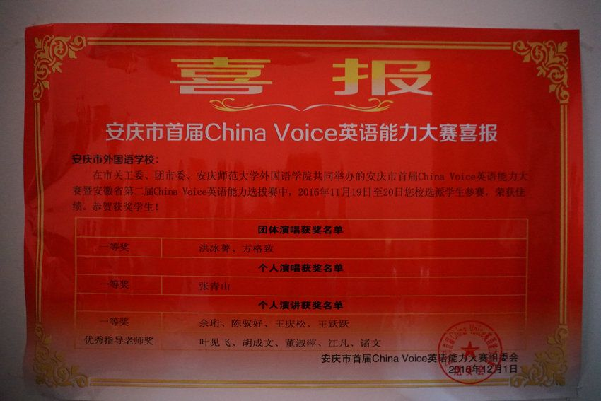 安庆市首届China Voice英语能力大赛获奖喜报