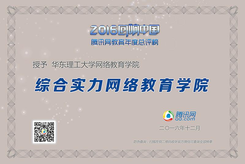 """网络学院荣获""""2016年度综合实力网络教育学院""""称号"""
