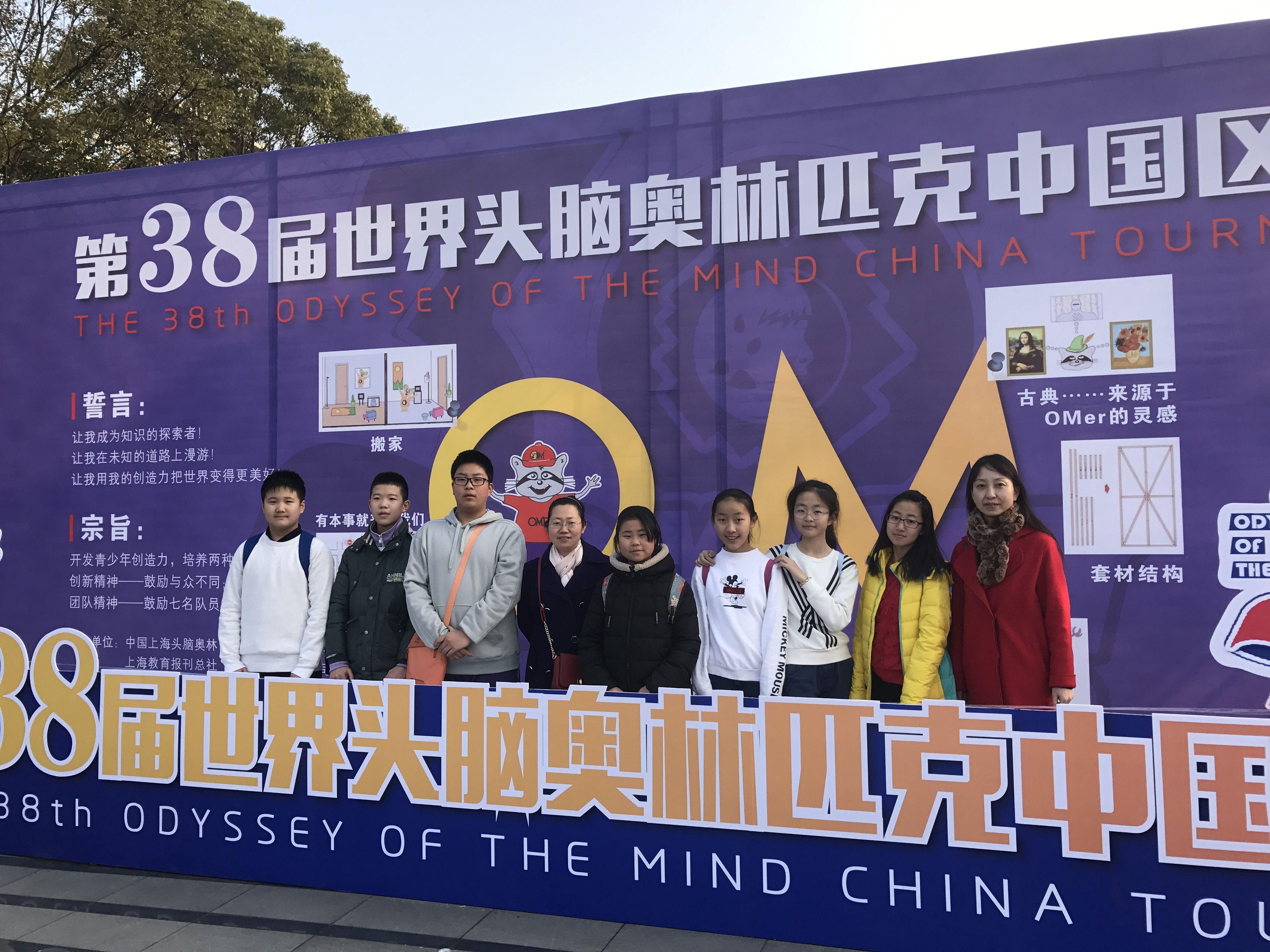 祝贺我校DI所获得38届世界头脑奥林匹克中国区总决赛二等奖