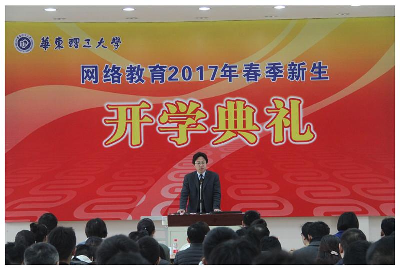 学校举行网络教育2017年春季新生开学典礼
