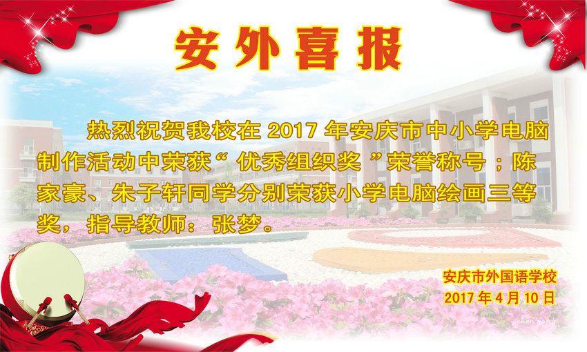 2017年安庆市青少年信息学奥林匹克竞赛获奖喜报