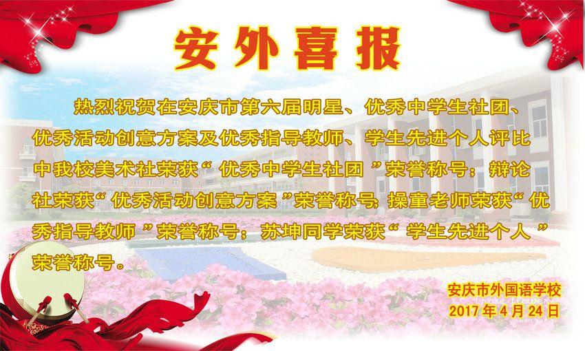 安庆市第六届优秀中学生社团获奖喜报