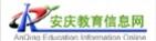 安慶教育信息網
