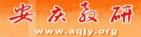 安庆教研网