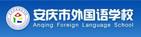 安庆市外国语学校