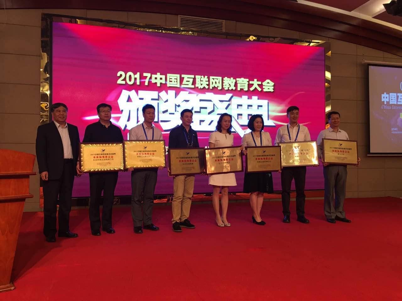 """弘成教育荣获""""2017中国互联网教育未来独角兽企业""""奖"""