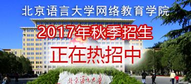 关于启动北京语言大学网络教育学院2017年秋季招生工作的通知