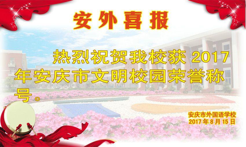 2017年安庆市文明校园获奖喜报
