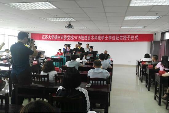 我校扬中党校教学点成人学士学位授予仪式隆重举行