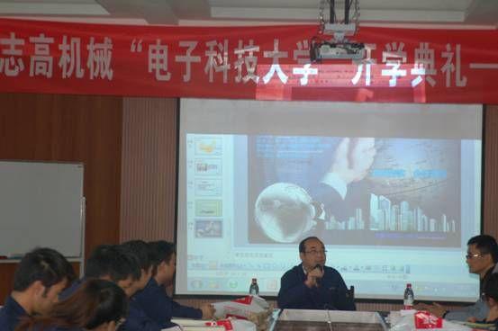 志高机械应汉元总裁发表讲话